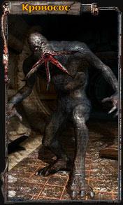 http://www.stalker-portal.ru/imgp/bloodsucker.jpg